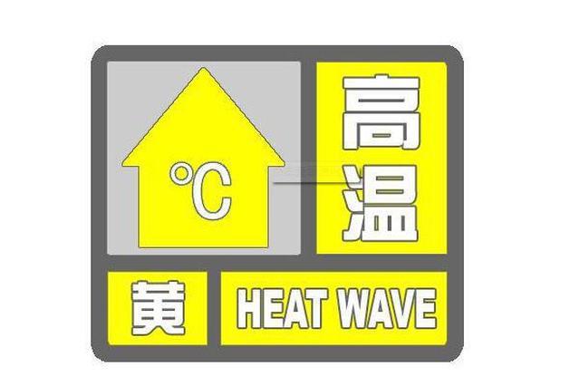 高温黄色预警重新拉响 本周江西晴热当道暑气难消
