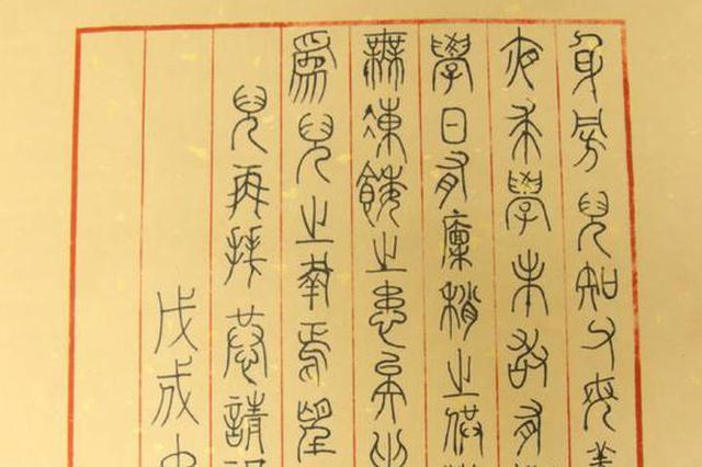 大学生中秋留校写篆体家书:传统方式表达思念(图)