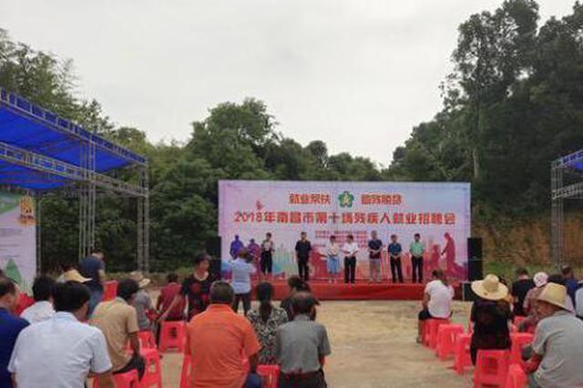 南昌第十场残疾人就业招聘会在新建区昌邑乡举办