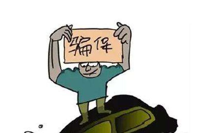 """江西有了新对策 解决""""骗保""""、""""人情保"""""""