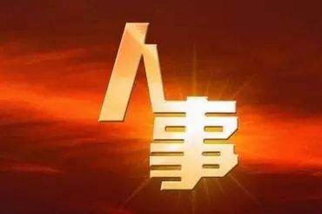 分宜县任免一批领导干部:林志强任县民政局局长