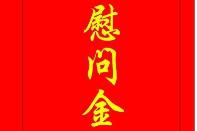 """南昌县发放1749.36万元""""老年节""""慰问金"""