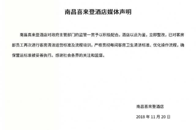 南昌喜来登回应卫生不达标被罚2000元:立即整改