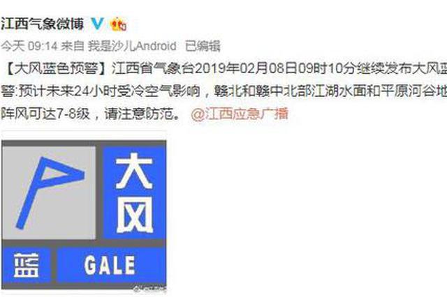 江西发布大风蓝色预警 阵风可达7-8级