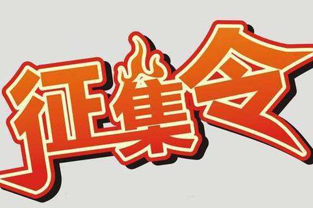第十一届中博会和第二届赣商大会征集宣传标语