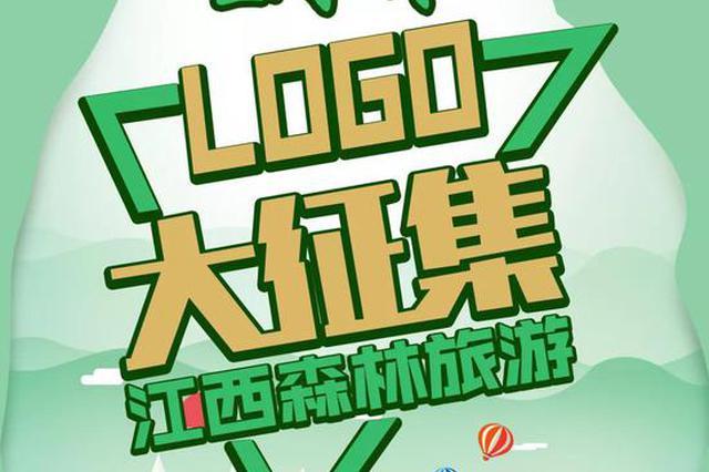 2019年明升森林旅游Logo征集 看谁点子好 选上就给钱