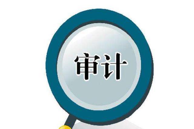江西出台领导干部自然资源资产离任审计规程