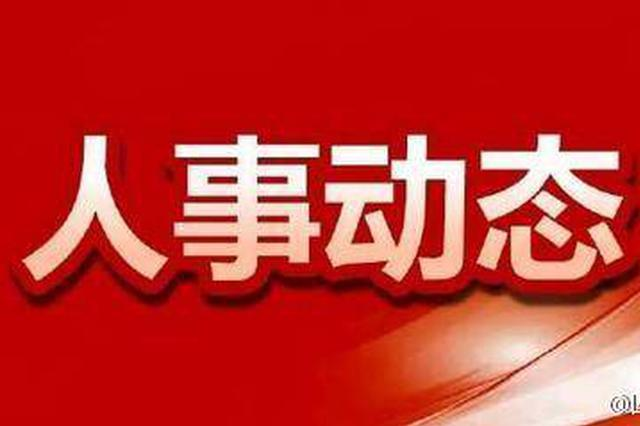 江西省第十三届人民代表大会常务委员会任免名单