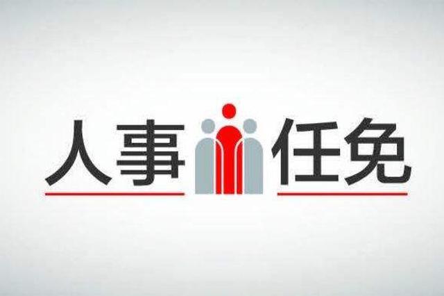 张家良任新余市委常委、市纪委书记
