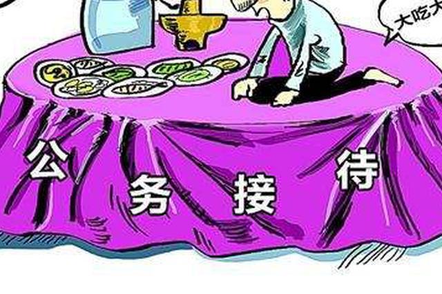 宜春袁州区水务局被通报 公务接待出现野猪肉等菜肴