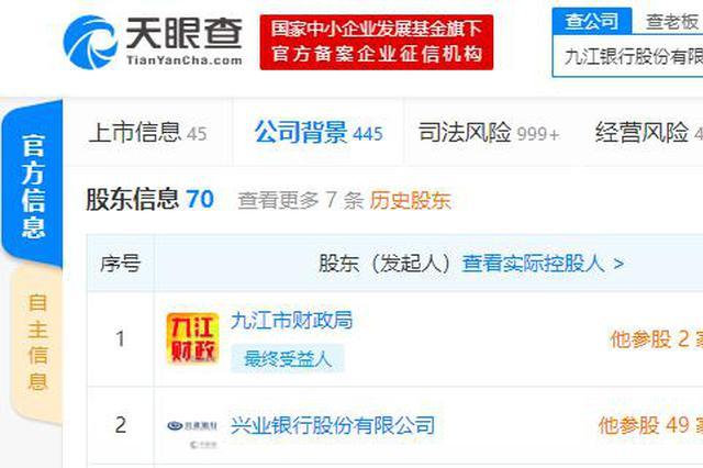 女行长挂任副县长 其父原单位为九江银行第一大股东