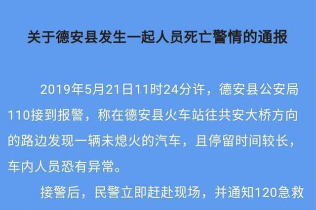 江西九江一24岁女子携2岁女儿在轿?#30340;?#33258;杀身亡