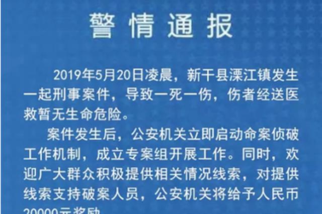 新干县发生刑事案件致1死1伤 警方悬赏2万征集线索
