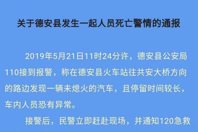 江西九江一24岁女子携2岁女儿在轿车内自杀身亡