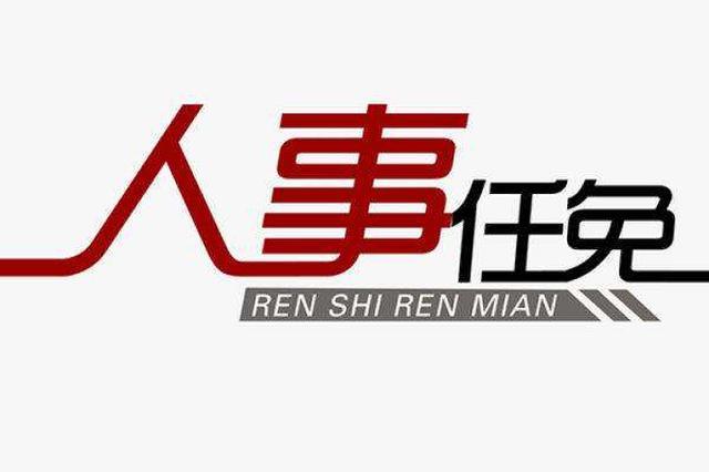 蔡清平任宜春市人民政府副市长 李晓楚任秘书长
