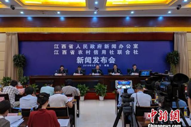 江西省联社:确保每年发放乡村振兴贷款不少于千亿元