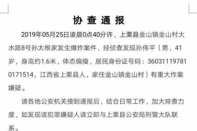 上栗发生一起爆炸案 警方发布协查通报抓捕嫌犯