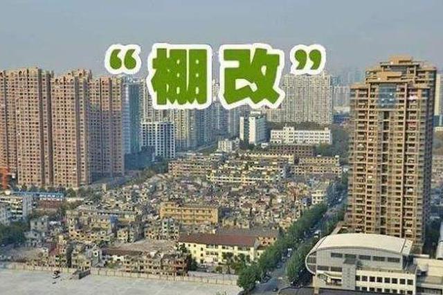 截至4月底 江西省棚户区改造已开工11.29万套