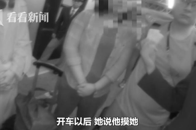 """火车卧铺遇""""咸猪手"""" 女子报警求助乘客帮忙作证"""
