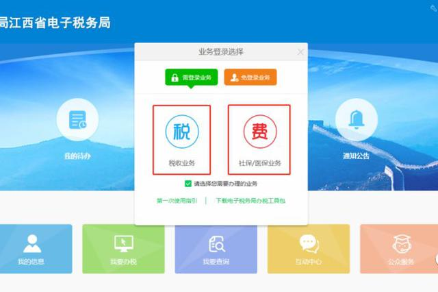 江西省电子税务局可刷脸认证登录 附操作流程