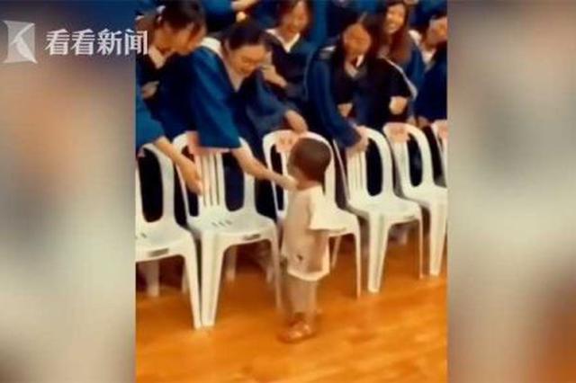 """两岁萌娃""""闯入""""毕业典礼 挨个握手笑翻三千学生"""