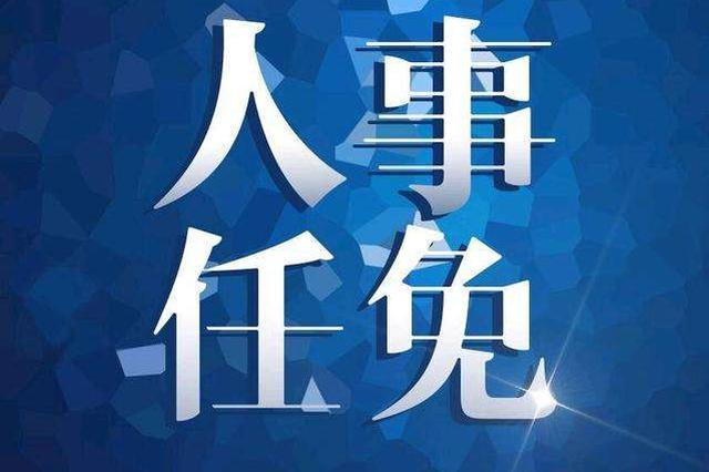 郭力根任萍乡市监察委副主任 代理市监察委主任