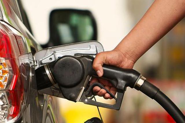 江西92号汽油小幅上涨 加满一箱油需多花6元