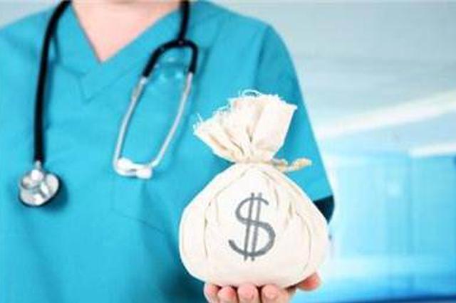 南昌:医务人员薪酬不得与药品收入挂钩