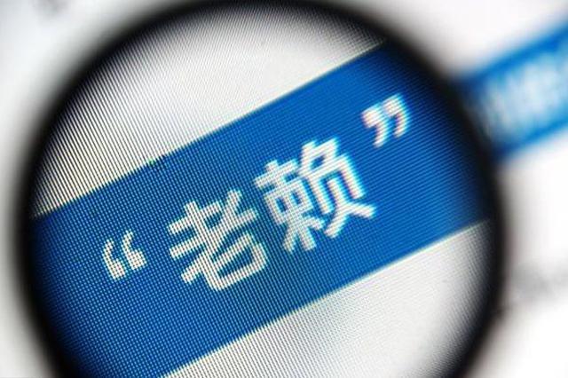 有钱不还拒绝执行 江西省花木协会会长竟是老赖