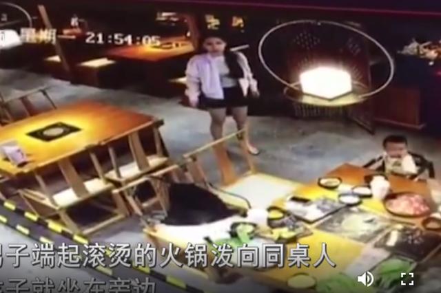 男子端起滚热火锅泼向妻子同学 孩子就坐在旁边