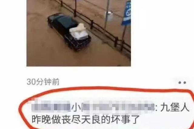 与丈夫吵架后泄愤 赣州女子网上发布不当言论被拘