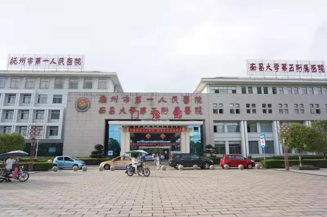 7月19日起 抚州市第一人民医院老院区门诊搬迁