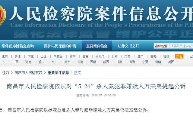 当街刺死实习女律师 行凶男子被南昌检方公诉