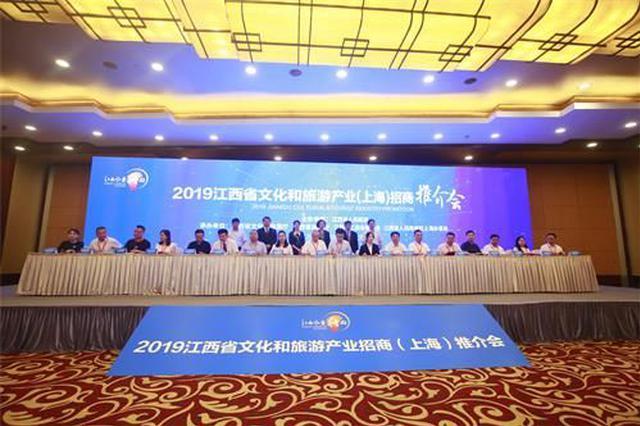 文旅产业招商推介会在沪举办 江西签约9个项目