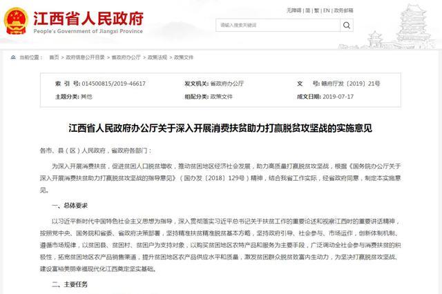 """江西出台最新文件 """"17招""""助力消费扶贫"""