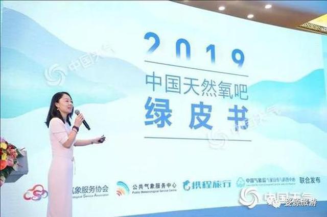 2019中国天然氧吧绿皮书发布 江西多地上榜
