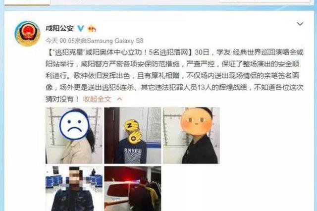 又一逃犯落网!郭富城、张学友你们的身份是警察吧?