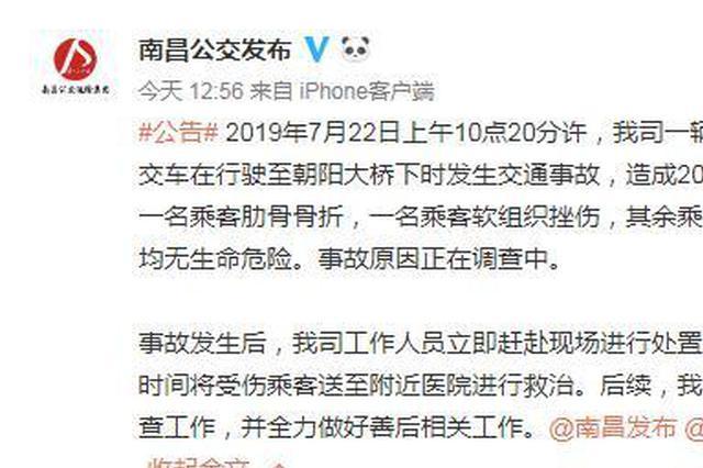 南昌235路公交发生交通事故 20余名乘客不同程度受伤