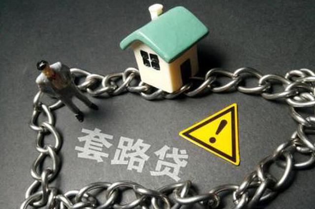 父母为孩子上学借5万 结果赔上400万房子