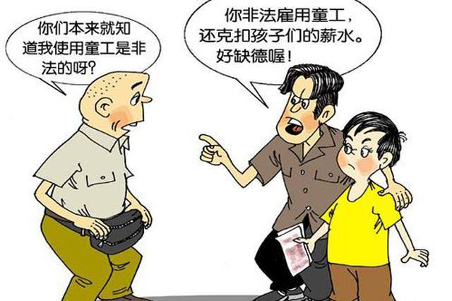 江西严厉打击强迫劳动、使用童工等违法行为