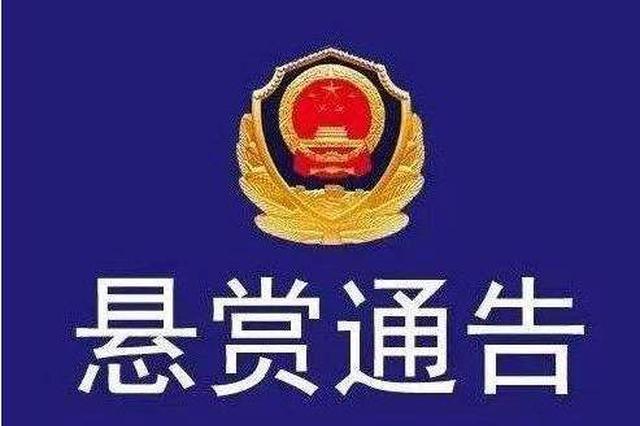 莲花县发生重大刑事案件 警方发布万元悬赏通告