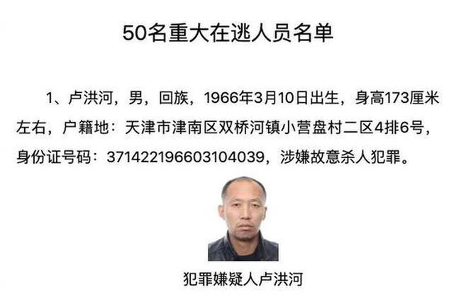 公安部发布A级通缉令!江西一男子涉嫌运毒被通缉