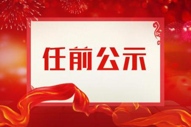 葛菁拟提名为鹰潭市科学技术协会主席候选人