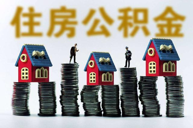 九江调整住房公积金使用政策