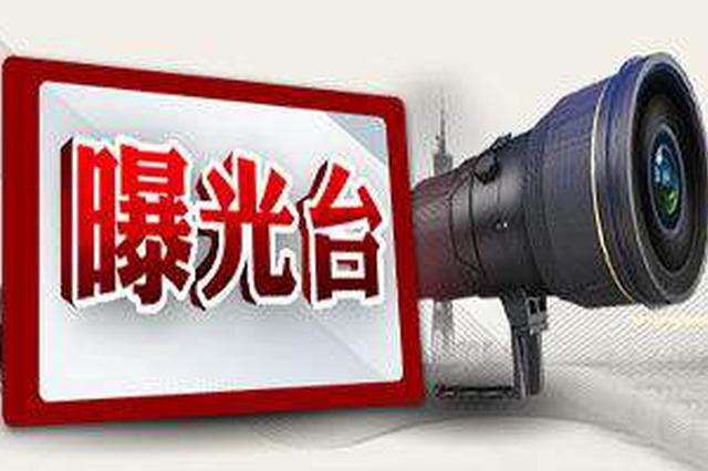 赣州寻乌县通报5起违反中央八项规定精神典型问题