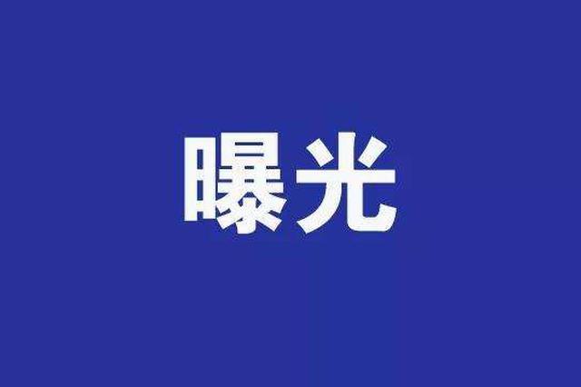 全南县人民法院党组成员、执行局长谌贻林被查
