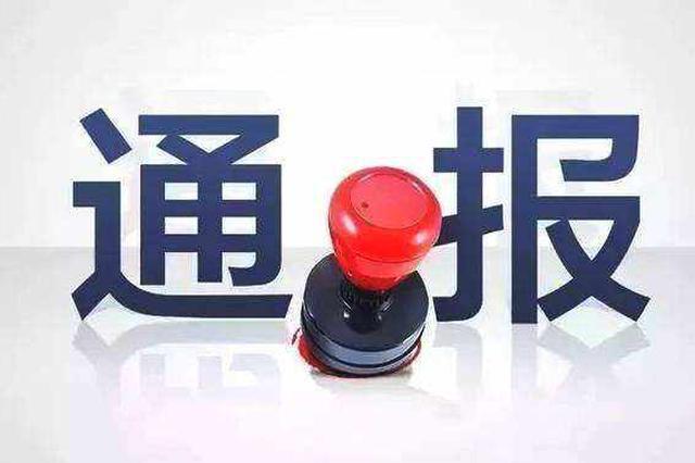 萍乡五陂镇副镇长谢新明因分管下属严重违纪问题被问责