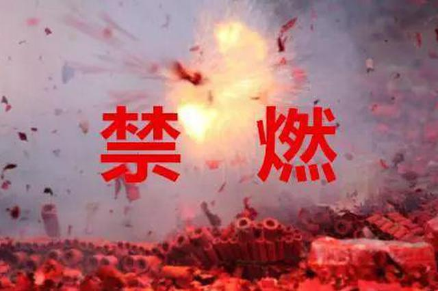 """九江发布中元节""""禁燃令"""" 不遵守后果很严重"""