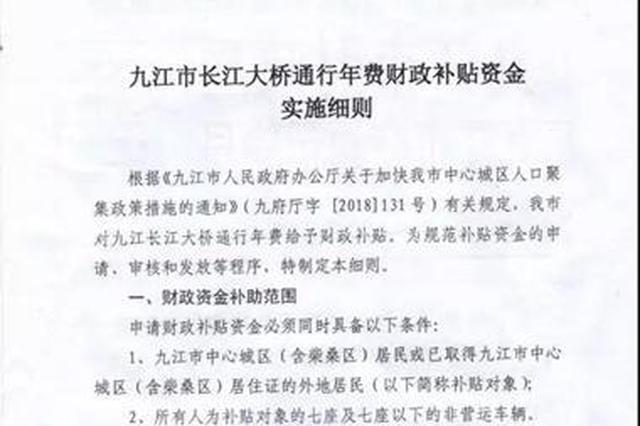九江长江一桥返还通行免费财政补贴资金的通知来了
