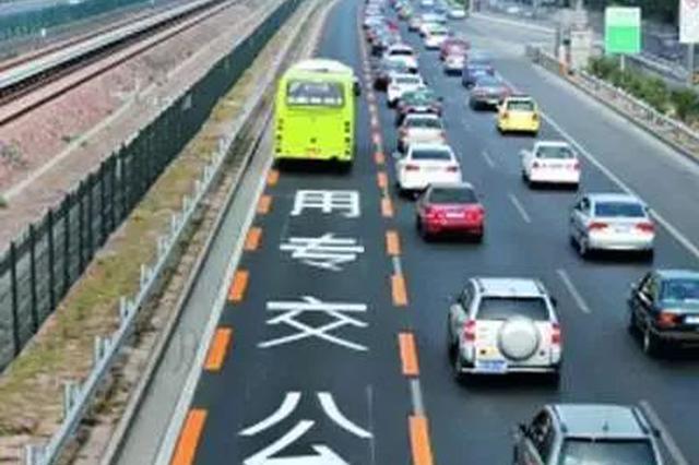 南昌将增设26条公交专用道 预计9月底前建成